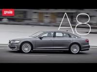 Видео тест-драйв седана Audi A8 c Никитой Гудковым