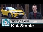 Тест-драйв KIA Stonic от InfoCar.ua