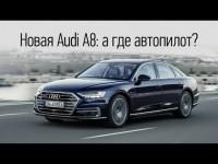 Видео обзор Audi A8 нового поколения от Леонида Голованова