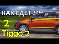 Видео обзор нового Chery Tiggo 2