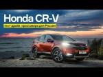 Видео тест-драйв Honda CR-V