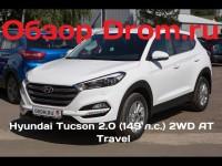 Видео обзор Hyundai Tucson 2017 от Drive.ru
