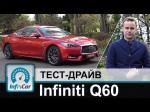 Тест драйв Infiniti Q60 от InfoCar.ua