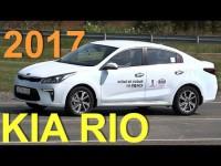 Видео тест-драйв Kia Rio 2017 Александра Михельсона