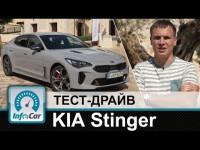KIA Stinger видео тест-драйв InfoCar.ua