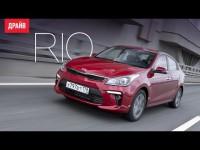 Видео обзор Kia Rio на канале Drive.ru