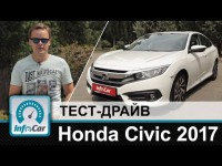 Тест-драйв Honda Civic 2017 от InfoCar.ua