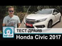 Тест-драйв Honda Civic 2017 от InfoCar.ua