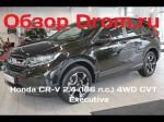 Видео обзор Honda CR-V 2017 в программе Dromru
