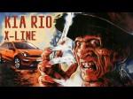 KIA RIO X-LINE в программе Большой тест-драйв
