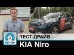 Видео обзор KIA Niro от InfoCar.ua