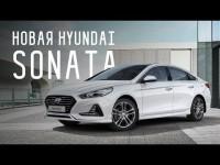 Видео тест драйв HYUNDAI SONATA 2017