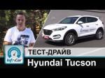 Тест-драйв Hyundai Tucson от InfoCar.ua