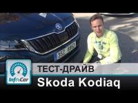 Skoda Kodiaq в видео тест-драйве от Инфокар