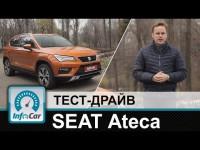 Видео тест-драйв кроссовера Seat Asteca от команды Инфокар