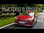 Видео тест-драйв Kia Stinger от команды AutoreviewRu
