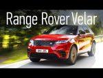 Кроссовер Range Rover Velar в видео обзоре AutoreviewRu