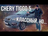 Видео тест-драйв Chery Tiggo 5