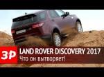 Первый тест драйв нового Land Rover Discovery пятого поколения