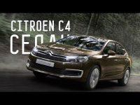 Citroen C4 в программе большой тест-драйв