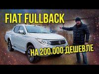 Видео обзор  Fiat Fullback