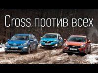 Lada Vesta SW Cross против Kia Rio X-Line и Renault Kaptur - кто круче?!
