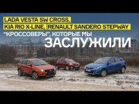 Видео обзор Lada Vesta SW Cross, Kia Rio X-Line и Renault Sandero Stepway MOTOR.ru