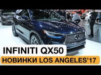 Видео обзор Infiniti QX50 - Los Angeles