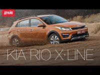 Kia Rio X-Line тест-драйв с Никитой Гудковым