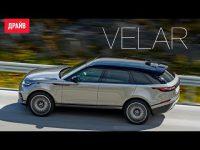 Видео тест-драйв Range Rover Velar от DRIVE.RU