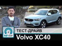 Тест-драйв Volvo XC40 InfoCar.ua