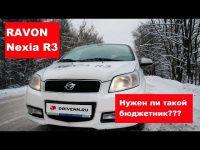 Видео тест-драйв Ravon Nexia R3
