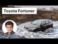 Обзор и тест-драйв Toyota Fortuner