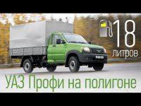 Тест-драйв УАЗ Профи от AutoreviewRu