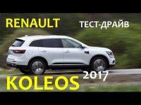 Renault Koleos 2017 Тест-драйв Александра Михельсона