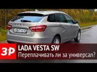 Тест-драйв Lada Vesta SW