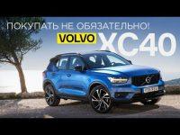 Видео обзор Volvo XC40