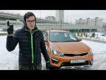 Видео обзор Kia Rio X-line от Павла Блюденова