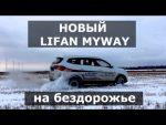 Видео тест-драйв LIFAN MYWAY 2018