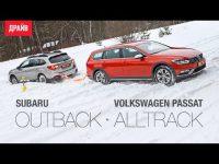 Cравнительный тест-драйв Subaru Outback и Volkswagen Passat Alltrack