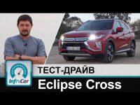 Тест-драйв Mitsubishi Eclipse Cross от InfoCar.ua