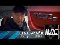 Тест-драйв Chery Tiggo 2