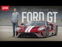 Тест драйв суперкара Ford GT