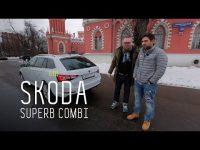 Большой тест-драйв SKODA SUPERB COMBI