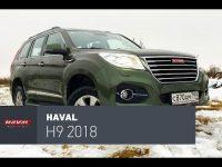 Haval H9 2018 видео тест-драйв  CarsGuru