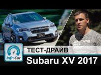 Тест-драйв Subaru XV Crosstrek 2017 от InfoCar.ua