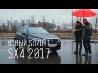 Большой тест-драйв  SUZUKI SX4 2017