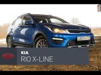 Тест-драйв KIA Rio X-line от CarsGuru