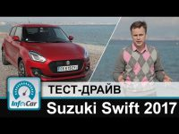 Тест-драйв Suzuki Swift 2017 InfoCar.ua