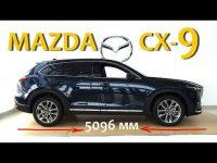 Видео обзор Mazda CX-9 2017 Александра Михельсона